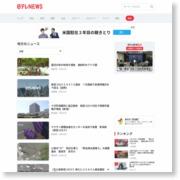 梅雨を前に災害対応車両の操作方法を確認(鳥取県) – 日テレNEWS24