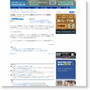 三井造船、ベトナム・ラックフェン港向けコンテナクレーン30基受注 – newsclip.be