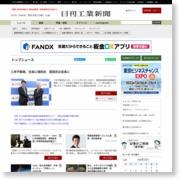 日本公庫、小規模企業向け海外展開融資が好調 – 日刊工業新聞