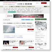 JR3社と台湾高鉄、新幹線の海外展開で連携 – 日刊工業新聞