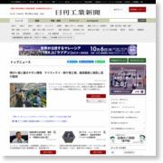 政投銀、中堅の海外M&Aを支援−黒田精工の英社買収仲介 – 日刊工業新聞