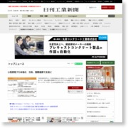 社会保障協定、中国との締結課題−14カ月交渉実らず – 日刊工業新聞