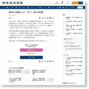 海外売上高6割に上げ タダノ、新3カ年計画 – 日本経済新聞