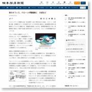 夜のオフィス、ドローンが警備員に 大成など – 日本経済新聞