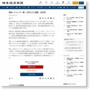 成田―ミャンマー便、12年ぶりに就航 全日空 – 日本経済新聞