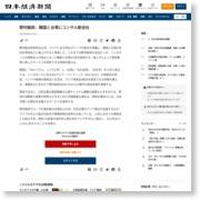 野村総研、韓国と台湾にコンサル新会社 – 日本経済新聞