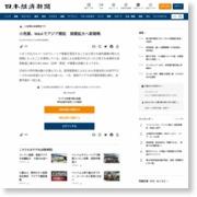 小売業、M&Aでアジア開拓 規模拡大へ新戦略 – 日本経済新聞