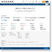 2012年10月31日付 《日経産業新聞》 – 日本経済新聞