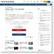 井原水産、東南アジアなどに相次ぎ現法 – 日本経済新聞
