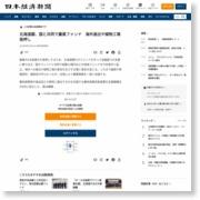 北海道銀、国と共同で農業ファンド 海外進出や植物工場後押し – 日本経済新聞