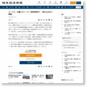 ユーラス、白糠メガソーラー用地取得完了 来年12月めど稼働 – 日本経済新聞