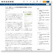 アドビ、電子フォームの作成や結果分析が簡単にできるオンラインサービス – 日本経済新聞