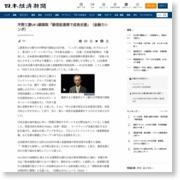 平野三菱UFJ銀頭取「銀信証連携で成長支援」(金融力シンポ) – 日本経済新聞