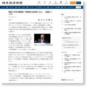 国部三井住友銀頭取「新興国の成長取り込む」(金融力シンポ) – 日本経済新聞