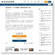 台湾の財界トップら日商訪問 鴻海会長は遅れて来日 – 日本経済新聞