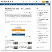 零細企業を幅広く支援 経産省、「数十人」に定義を拡大 – 日本経済新聞