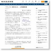 資源高と円高で企業収益悪化 12年版通商白書 – 日本経済新聞