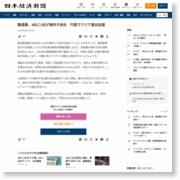 製造業、4社に1社が海外子会社 円高でアジア進出加速 – 日本経済新聞