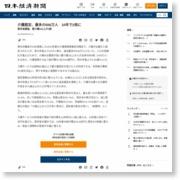 介護認定、最多の506万人 10年で2倍に – 日本経済新聞