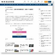メガバンクなど、企業の海外展開支援 日銀のドル融資活用 – 日本経済新聞