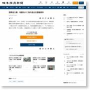 国際協力銀、地銀向けに海外進出支援融資枠 – 日本経済新聞