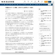 中国版GPSサービス開始 20年までに全世界カバー目指す – 日本経済新聞