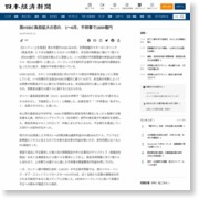 英HSBC負担拡大の恐れ 1~6月、不祥事で1600億円 – 日本経済新聞