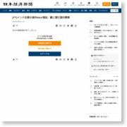[FT]インド企業の海外M&A増加、裏に潜む国内事情 – 日本経済新聞