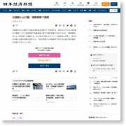 北陸銀と山口銀、国際業務で提携 – 日本経済新聞