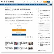 岡崎信金、ブラジル銀と提携 取引先の海外進出支援で – 日本経済新聞