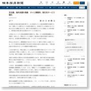 百五銀、海外派遣を増員 タイに事務所、取引先サービス強化 – 日本経済新聞