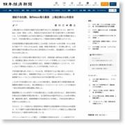 連結子会社数、海外M&A増え最高 上場企業の11年度末 – 日本経済新聞