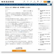 花王の4~6月、経常益27%減 海外事業テコ入れ急ぐ – 日本経済新聞