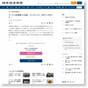ラーメン店 東南アに出店 ウィズリンク、まずシンガポール – 日本経済新聞