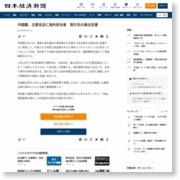 中国銀、主要支店に海外担当者 取引先の進出支援 – 日本経済新聞