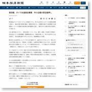 東京都、タイで水道保全事業 中小企業の受注後押し – 日本経済新聞