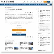 リックス、欧州進出 独に販社設立 – 日本経済新聞