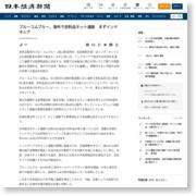 ブルーコムブルー、海外で衣料品ネット通販 まずインドネシア – 日本経済新聞