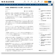 JR東海、新幹線海外受注へ米に照準 日台3社と協力 – 日本経済新聞