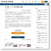 百十四銀、インドで日本企業現法に融資 – 日本経済新聞