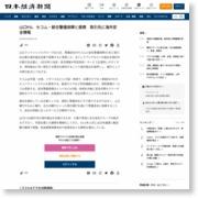 山口FG、セコム・綜合警備保障と提携 取引先に海外安全情報 – 日本経済新聞