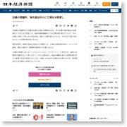近畿の商議所、海外進出中小に工場を分割貸し – 日本経済新聞