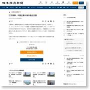 江守商事、中国企業の海外進出支援 – 日本経済新聞