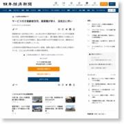 サービス付き高齢者住宅、異業種が参入 法改正に伴い – 日本経済新聞
