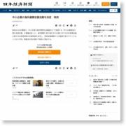 中小企業の海外展開支援法案を決定 政府 – 日本経済新聞