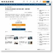 海外進出日系企業支援へ海外中銀と連携 日銀が検討 – 日本経済新聞