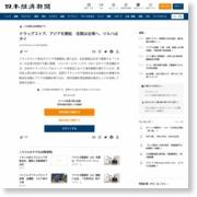 ドラッグストア、アジアを開拓 住商は台湾へ、ツルハはタイ – 日本経済新聞