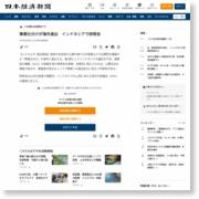 事業仕分けが海外進出 インドネシアで研修会 – 日本経済新聞