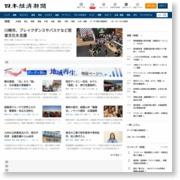 湯原製作所、タイに自動車エンジン部品の工場 – 日本経済新聞