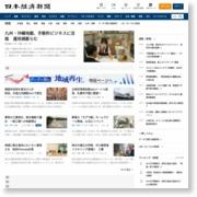 エンジン部品、インドで生産 日本メタルガスケットが合弁会社 – 日本経済新聞